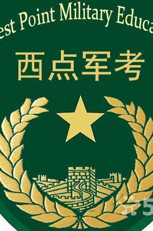 濟南市西點軍考培訓logo