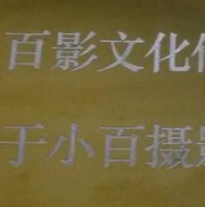 青島百影培訓