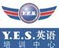 深圳Y.E.S.英語培訓