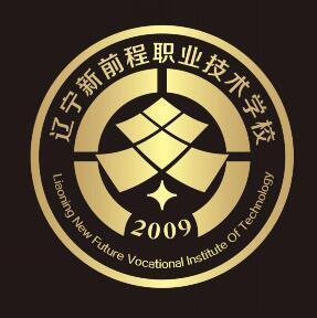 遼寧新前程職業技術學校