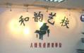 上海和韵文化艺术进修学校logo