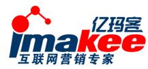 北京億瑪客網絡營銷學院