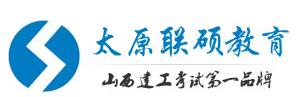 太原聯碩教育