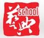威海市藝典職業培訓學校