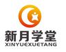 上海新月学堂logo