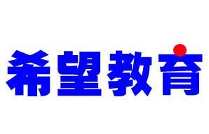 章丘市希望教育信息咨詢部logo