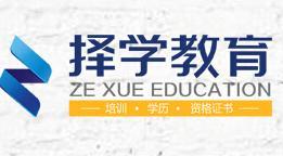 河北擇學教育