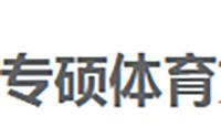 上海专硕体育logo