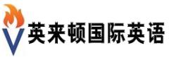 南京英來頓外國語專修學校