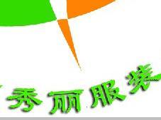 廣州秀麗服裝職業培訓學校logo