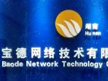 寶德網絡技術有限公司湖南