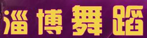 淄博藍月光體育舞蹈俱樂部