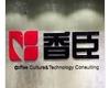 上海香臣咖啡培训logo