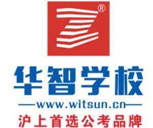 上海楊浦區華智進修學校logo