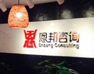 杭州恩邦企業管理培訓