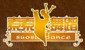 山東索索舞蹈教練培訓中心