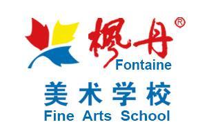 大連楓丹美術培訓學校