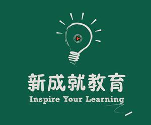 天津新成就教育