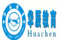 深圳華辰教育