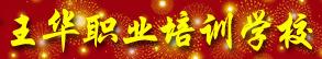 濟寧王華職業培訓學校