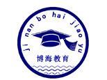 濟南博海教育logo