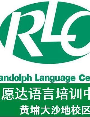 廣州黃埔愿達外語培訓學校