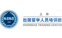 上海外国语留学培训部logo