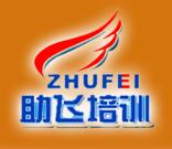臨沂市助飛職業培訓學校