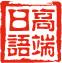 大連高端日語培訓