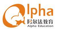廣州阿爾法教育咨詢有限公logo