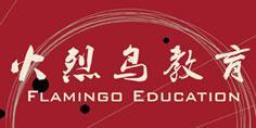 濟南火烈鳥教育