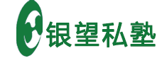 長春銀望私塾