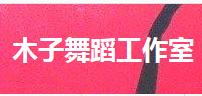 上海木子舞蹈工作室logo