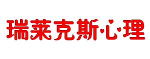 沈陽瑞萊克斯心理咨詢