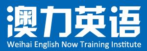 威海澳力英語培訓
