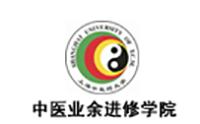 上海中医业余进修学院logo