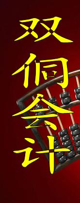 天津雙侗財務培訓