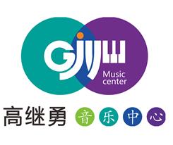 天津高繼勇音樂中心