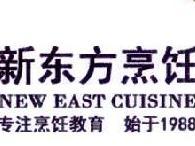 長沙新東方烹飪學院