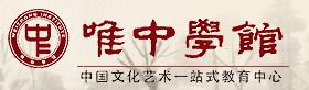 上海唯中学馆logo