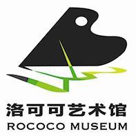 青島洛可可藝術館