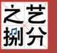 上海艺分之捌乐器培训logo