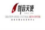 天津創音天使文化藝術中心