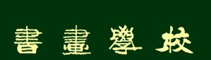 淄博書法美術培訓學校