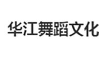 上海江華舞蹈培訓logo