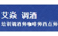 上海艾焱調酒師培訓logo