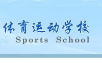 上海市体育运动学校logo