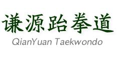 上海谦源跆拳道logo