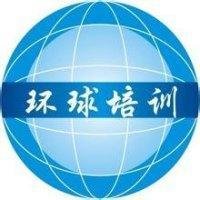 上海环球职业技术培训学校logo