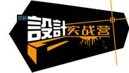濟寧京聯設計實戰營